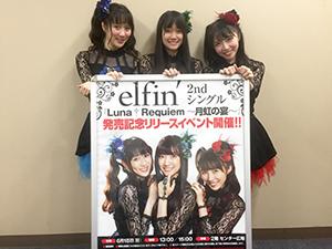 Elfin_event_20170619_300w_2