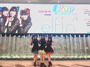 Elfin_event_20170619_300w_3