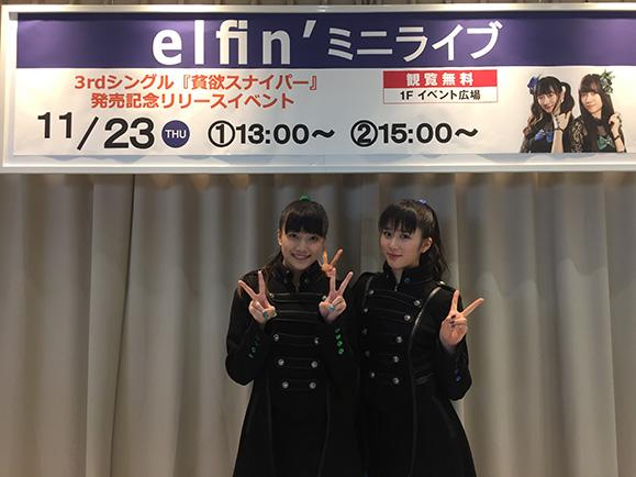 Elfin_event_20171129_1_579w