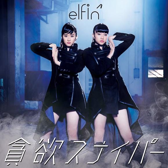 Elfin_jyake_tsujyo_579w