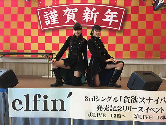 Elfin_event_20180110_579w_2