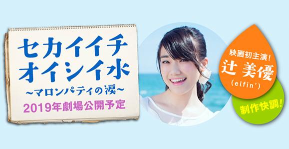 Tsuji_miyuu_sekamizu_579w