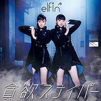 Elfin_jyake_tsujyo_200w