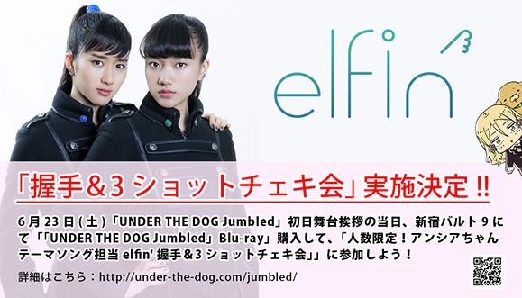 Elfin_underthedog_579w