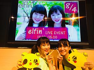Elfin_event_20180806_300w_1