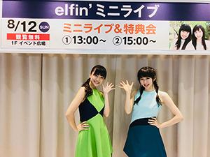 Elfin_event_20180813_300w_1