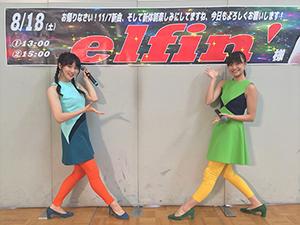 Elfin_event_20180820_300w_1