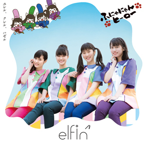 Elfin_5th_gentei_300w_2