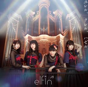 Elfin_5th_normal_300w_2