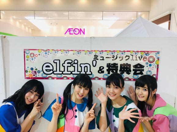 Elfin_event190422_579w_2