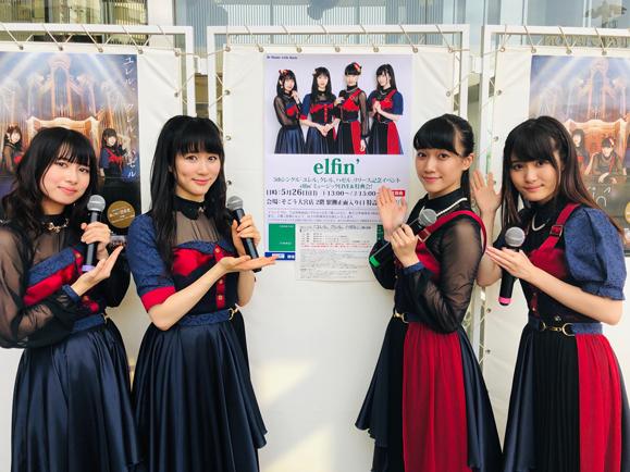 Elfin_event190527_579w_3
