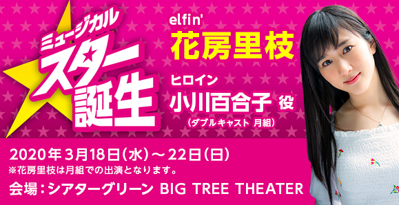 Hanafusa_star_stage_579w