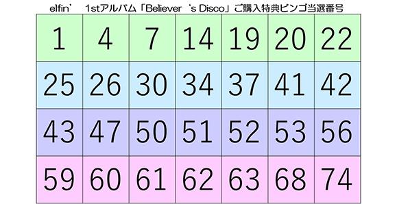 Elfin_bingo_579w